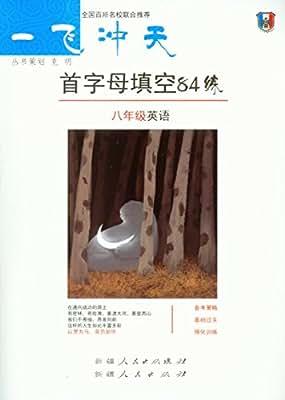 一飞冲天首字母填空84练:八年级英语.pdf