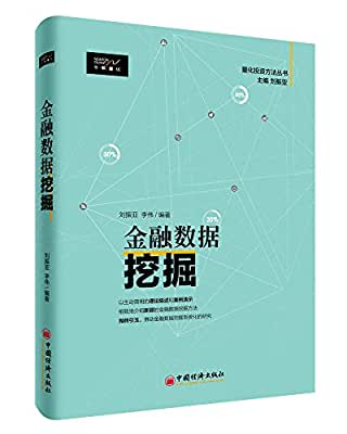 金融数据挖掘.pdf