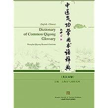 中医气功常用术语辞典(英汉双解)