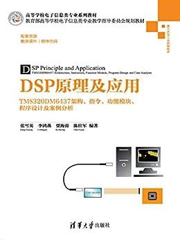 """DSP原理及应用--TMS320DM6437架构、指令、功能模块、程序设计及案例分析"",作者:[张雪英, 李鸿燕, 贾海蓉, 陈桂军]"