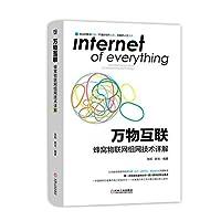 万物互联:蜂窝物联网组网技术详解
