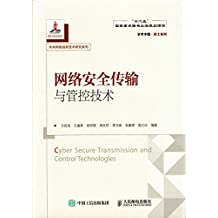 网络安全传输与管控技术 (学术中国●院士系列  未来网络创新技术研究系列)