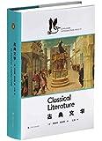古典文学(企鹅·鹈鹕丛书)