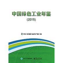 中国绿色工业年鉴.2019