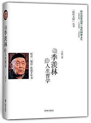 听季羡林谈人生哲学.pdf