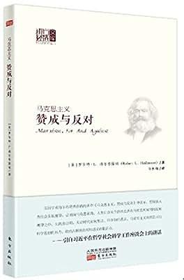 马克思主义:赞成与反对.pdf