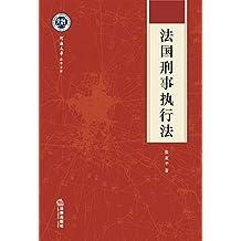 法国刑事执行法/河南大学法学文库