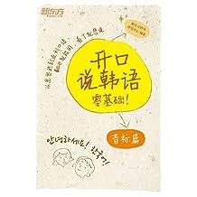开口说韩语音标篇