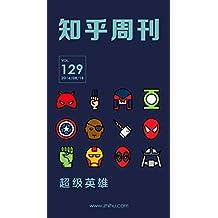 知乎周刊・超级英雄(总第 129 期)