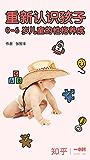 重新认识孩子:0-6 岁儿童的性格养成(知乎张智丰作品) (知乎「一小时」系列)