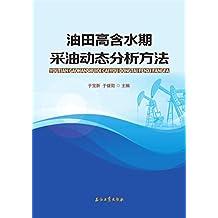 油田高含水期采油动态分析方法