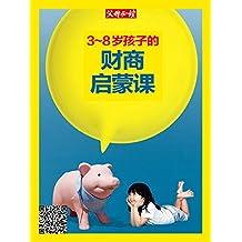 《父母必读》养育系列专题2018年第10期(3-6岁孩子的财商启蒙课)