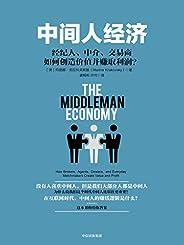 中间人经济(分析中间人扮演的6种角色以及在经济中中间人带来的价值)