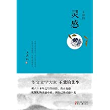灵感(读这本书,可以从别人的灵感中来,到自己的灵感中去;华文文学大家王鼎钧先生积六十多年之写作经验,谈灵论感)