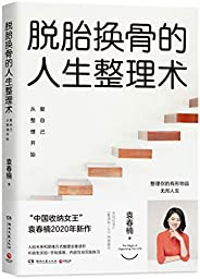 """脫胎換骨的人生整理術:愛自己從整理開始(人生的改變,從整理開始。中國收納女王""""袁春楠2020年新作。)"""