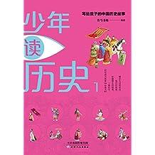 少年读历史(远古至春秋篇):写给孩子的中国历史故事,谈人类文明之辉煌历程,给孩子厚积薄发的财富