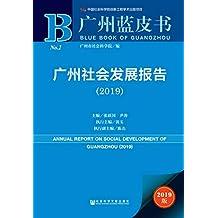 广州社会发展报告(2019) (广州蓝皮书)