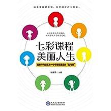 """七彩课程 美丽人生:北京市海淀区七一小学课程建设的""""知与行"""""""