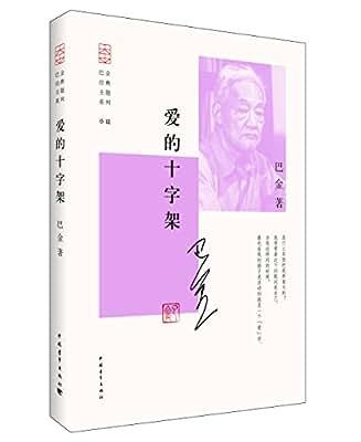 巴金经典主题系列:爱的十字架.pdf