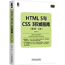 HTML5与CSS3权威指南(上册)(第3版)