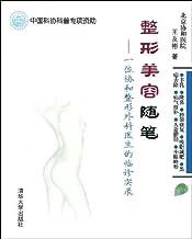 整形美容随笔:一位协和整形外科医生的临诊实录