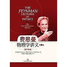 费恩曼物理学讲义:新千年版.第1卷