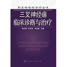 三叉神经痛临床诊断与治疗 (常见病临床诊疗丛书)