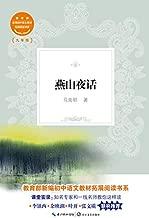 燕山夜话(教育部新编初中语文教材拓展阅读书系)在夜深人静的故事中渐及家国天下