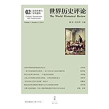 《世界历史评论》第2辑:文化传播与文化建构  (中国世界史研究新平台、新阵地;李剑鸣、刘津瑜等十余位学者研究成果全新发表!)