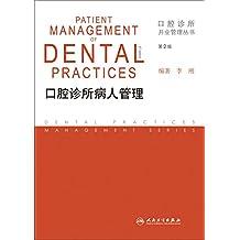 口腔诊所病人管理(第2版) (口腔诊所开业管理丛书)