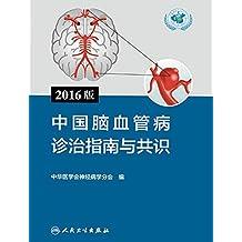 2016版中国脑血管病诊治指南与共识(全文完整版)