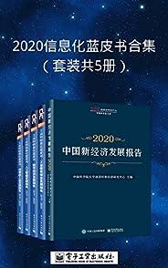 2020信息化藍皮書合集(套裝共5冊)