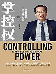 掌控权:突破惯性的企业权力优化