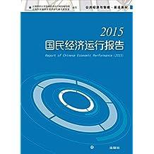 2015国民经济运行报告