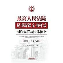 最高人民法院民事诉讼文书样式:制作规范与法律依据·律师与当事人卷