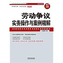劳动争议实务操作与案例精解(增订4版)