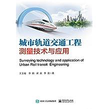 城市轨道交通工程测量技术与应用