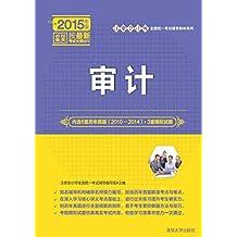 (2015年) 注册会计师全国统一考试辅导教材系列:审计