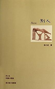 """""""别人 (徐小斌小说精荟·中篇小说卷:5)"""",作者:[徐小斌]"""