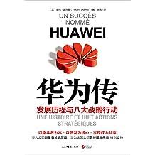 华为传(2020)(华为官方认证和授权的企业历程与现状全书,中国顶尖企业的管理方法和经营故事!整个世界正在通过华为重新认识中国。)