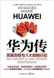 華為傳(2020)(華為官方認證和授權的企業歷程與現狀全書,中國頂尖企業的管理方法和經營故事!權威授權,這本書打開你對華為的所有想象)