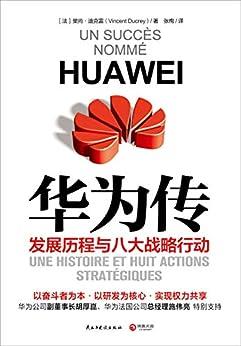 """""""华为传(2020)(华为官方认证和授权的企业历程与现状全书,中国顶尖企业的管理方法和经营故事!权威授权,这本书打开你对华为的所有想象)"""",作者:[樊尚•迪克雷, 张绚]"""
