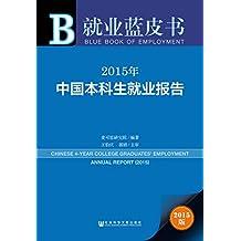 2015年中国本科生就业报告 (就业蓝皮书)