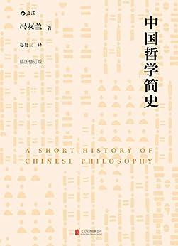 """""""中国哲学简史(畅销半个世纪的中国哲学入门书 世界著名大学的中国哲学通用教材)"""",作者:[冯友兰]"""