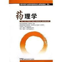 全国中医药行业高等中医药院校成人教育规划教材(专科):药理学