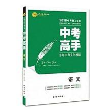 2016中考总复习必备 中考高手 语文 3年中考2年模拟 志鸿优化系列