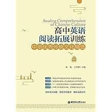 高中英语阅读拓展训练:中华优秀传统文化精选