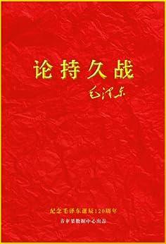 """""""论持久战"""",作者:[毛泽东]"""