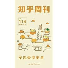 知乎周刊·发现香港美食(总第 114 期)