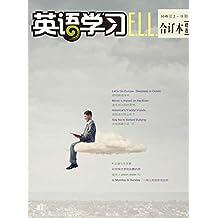 《英语学习》2018年7—12期合订本(精选)